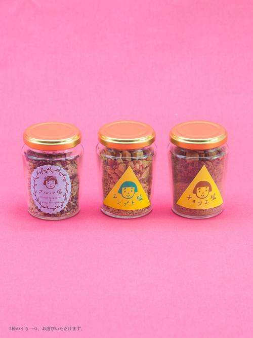 エジプト塩セットC【小さな器 3個×調味塩 1個】
