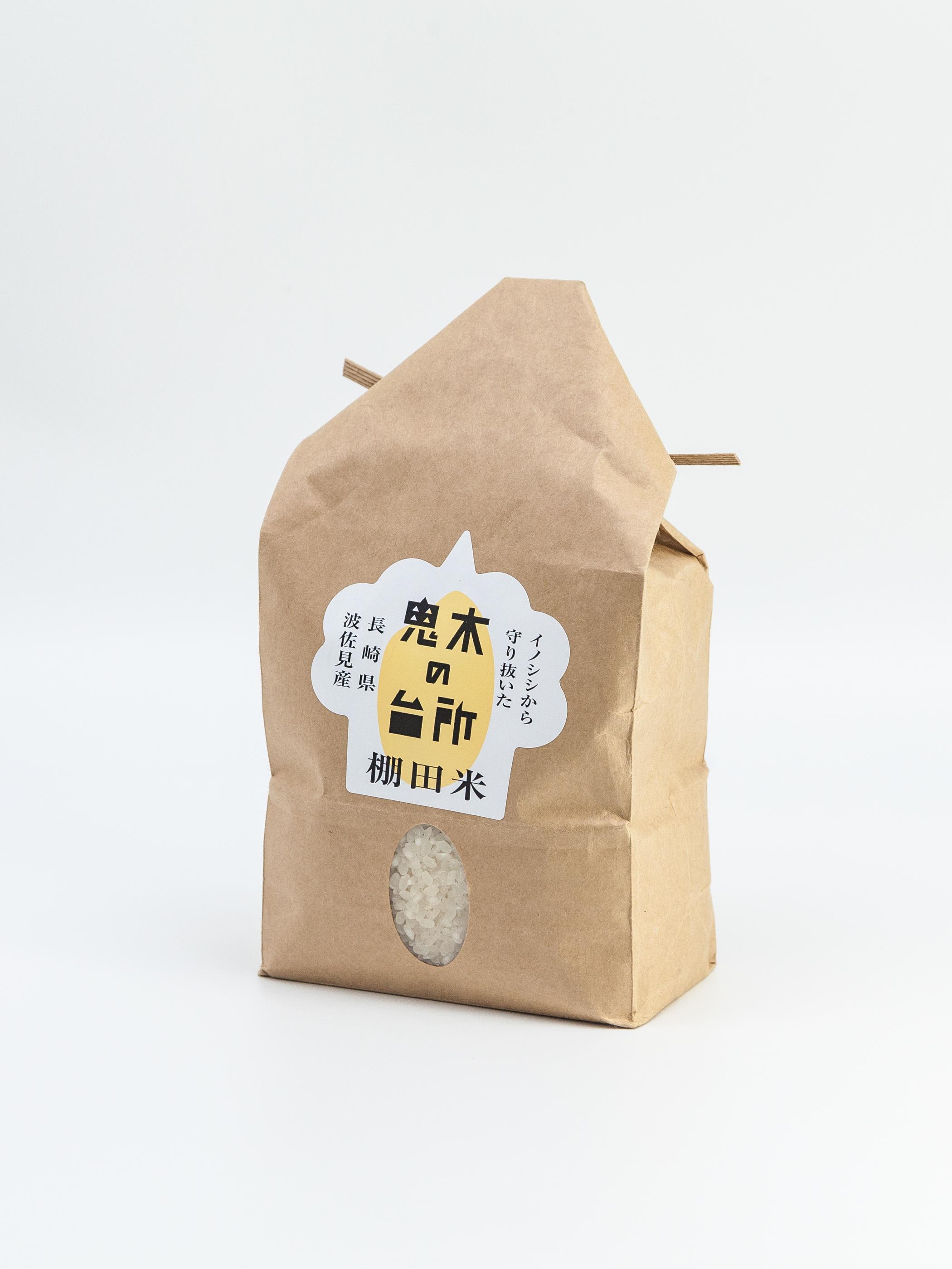 鬼木の台所 新米セットB【すゑひろ碗/掛け網 1個×新米 1㎏】