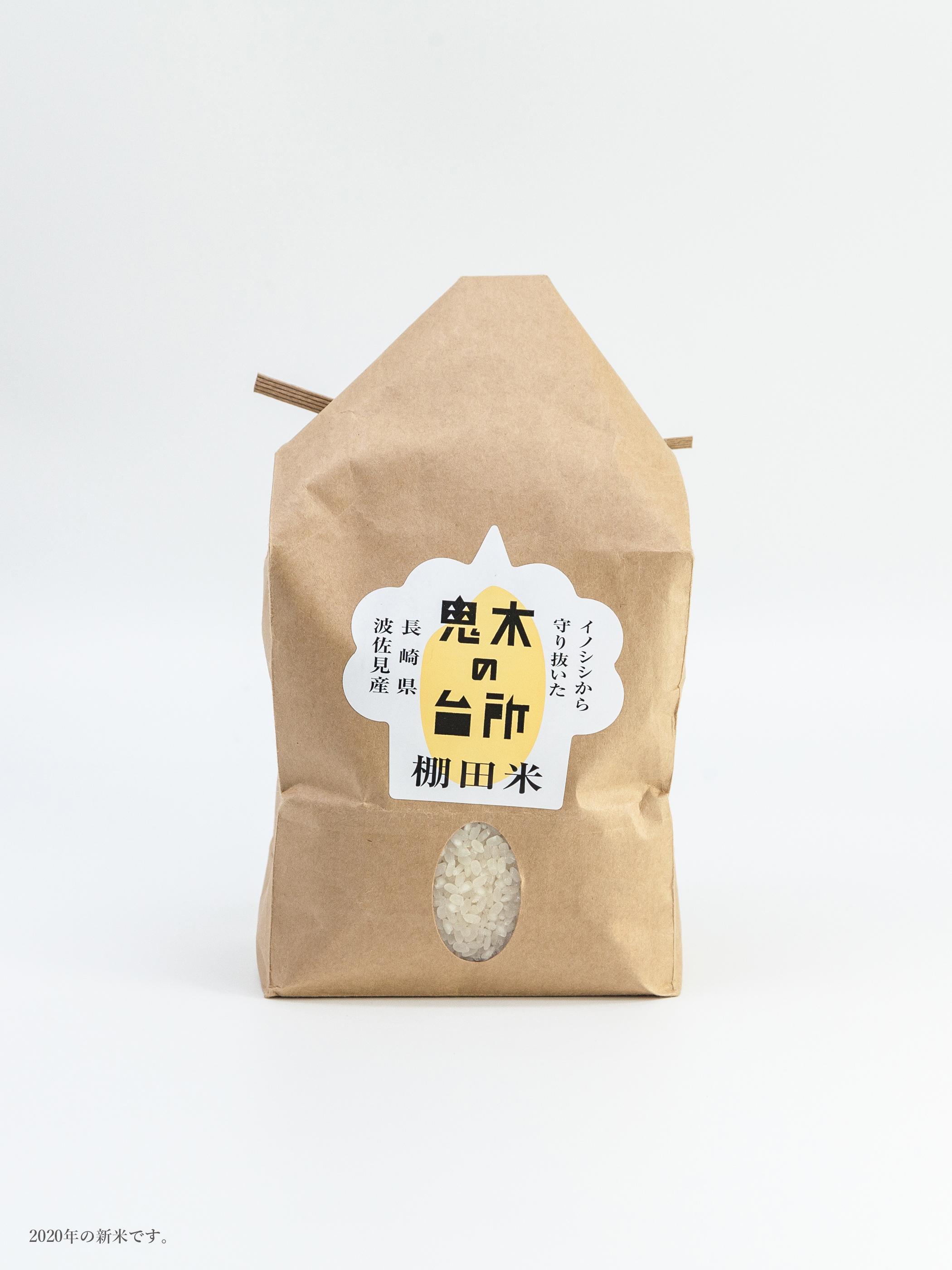 鬼木の台所 新米セットC【すゑひろ碗/細十草 1個×新米 1㎏】