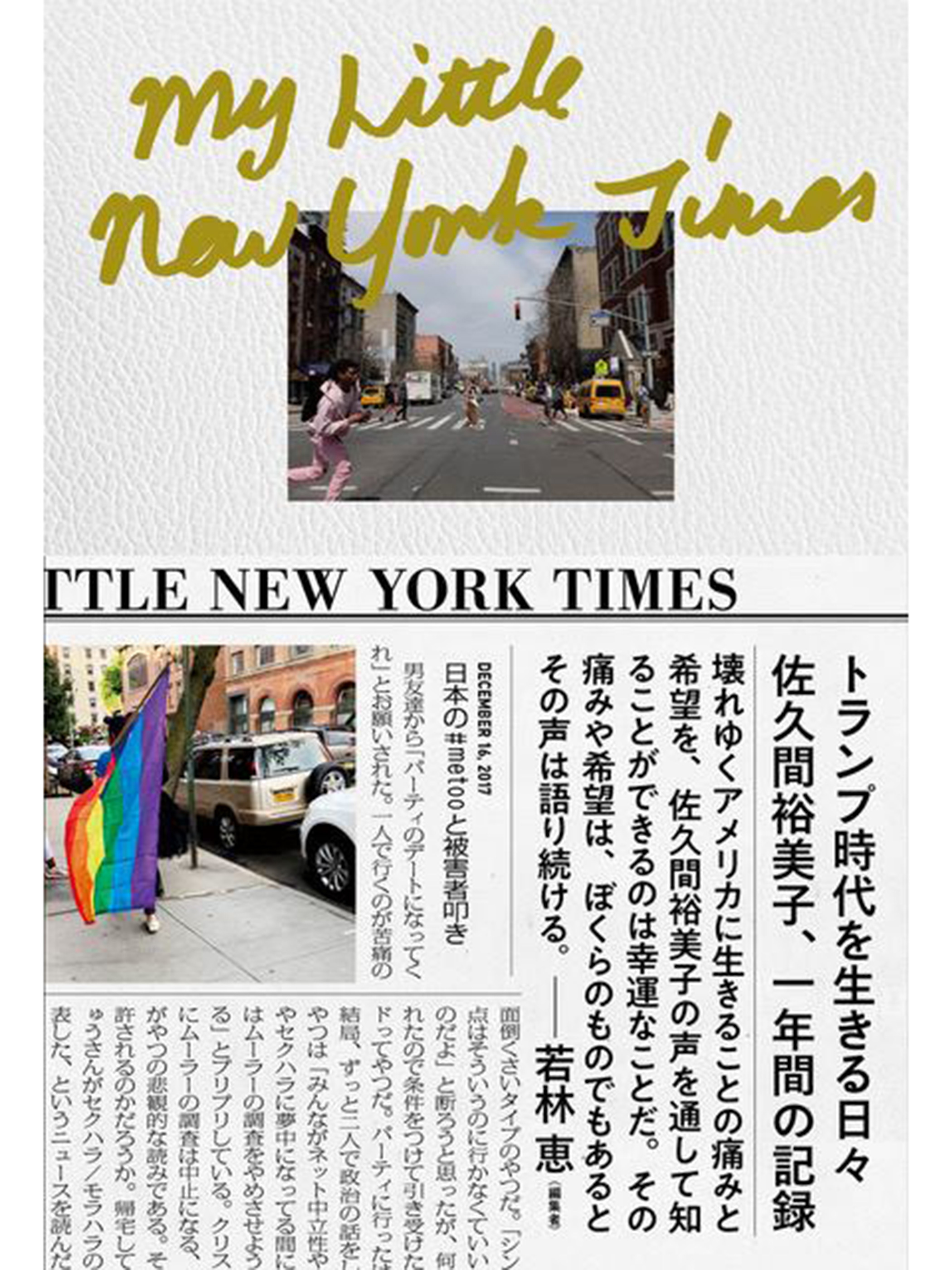 My Little New York Times 限定白バージョン