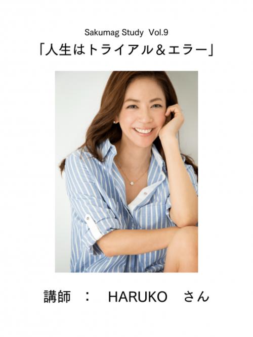Haruko min